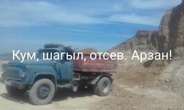 Песок, отсев, щебень, смесь, гравий, в Бишкек