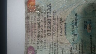 куплю 2104 в Кыргызстан: ВАЗ (ЛАДА) 2104 2012