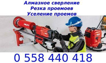 бурение скважин в бишкеке в Кыргызстан: Алмазное сверление   3-5 лет опыта