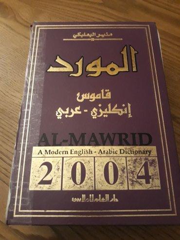 Bakı şəhərində Словарь Англо-Арабский 2004 года