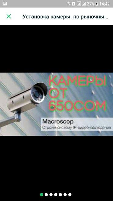 Установка и продажа цифровые камеры от 650с в Лебединовка