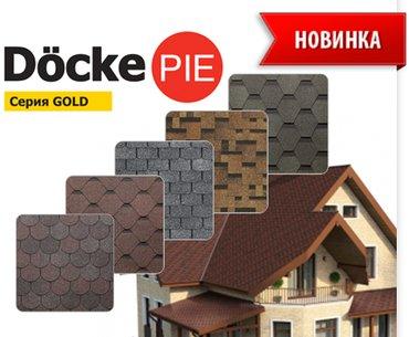 Döcke pie gold – серия гибкой черепицы, в Бишкек