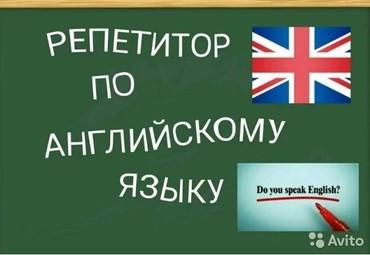 Репетитор английского языка  в Бишкек
