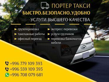 Ночной грузчик бишкек - Кыргызстан: Портер такси портер такси по городу Бишкек Грузоперевозки