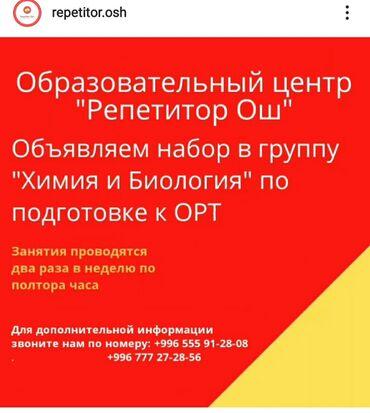 школьную рубашку в Кыргызстан: Репетитор | Алгебра, геометрия | Подготовка к школе, Подготовка к ОРТ (ЕГЭ), НЦТ