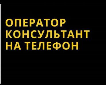 alfa romeo giulietta 18 mt в Кыргызстан: Оператор Call-центра. Без опыта. 5/2