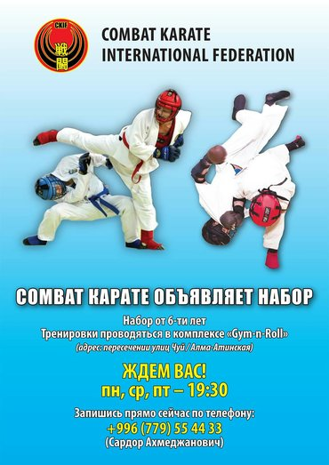 Тренеровки Комбат Карате Чуй пересекает Алматинка в Бишкек