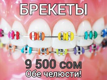 посольство сша в бишкеке в Кыргызстан: В честь открытия стоматологической клиники АЛЬФА объявляем