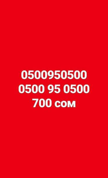 Крутые номера, звоните или пишите. Также индивидуально для вас подбере в Бишкек