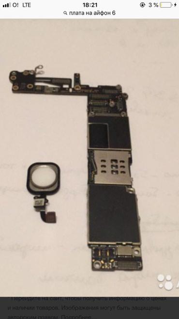 Куплю плату на айфон 6 или 7 без айклауда или разбитый айфон в Бишкек