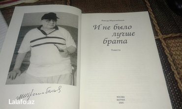 Bakı şəhərində Книга