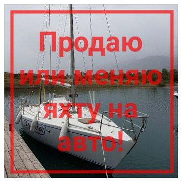 Срочно!!! Продаю парусную Яхту с в Бактуу долоноту
