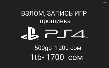 Программный взлом playstation 4,список игр в Бишкек