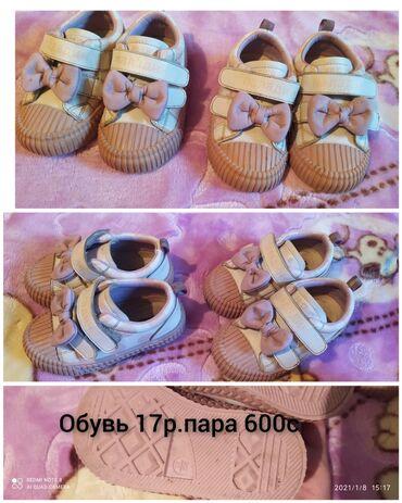 1.Обувь первое фото на весну или осень идеально,размер 17 в хорошем