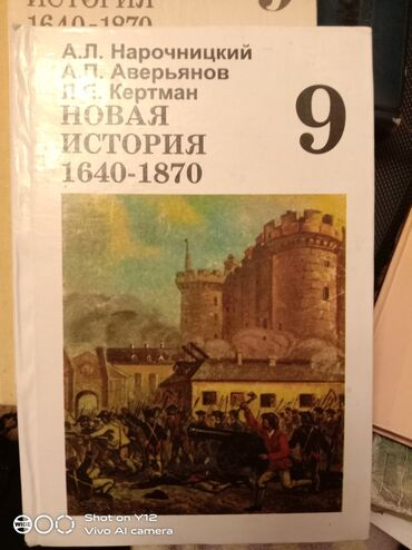 """книга по истории 6 класс в Кыргызстан: Продаю книги, 9 класс, 6 и 3, Б/у""""Новая история""""-новая 250 с, старая"""