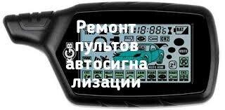 Если вам нужно отремонтировать пульт в Бишкек