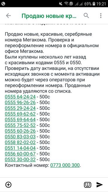 Новые номера мегакома. проверка и в Бишкек