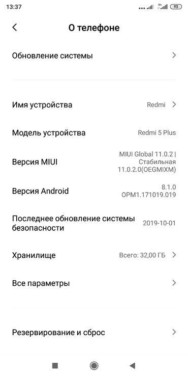 Электроника - Садовое (ГЭС-3): Xiaomi Redmi 5 Plus   32 ГБ   Черный   Сенсорный