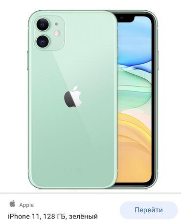 айфон 11 цена в бишкеке в Кыргызстан: Б/У IPhone 11 128 ГБ Зеленый
