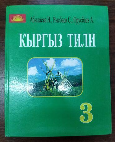 Продаю учебник по кыргызскому языку 3класс. Состояние отличное