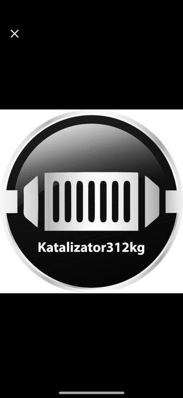 Ипотекага уй алуу - Кыргызстан: Скупка Авто катализатора по самый высокой цене у нас самые высокие оце