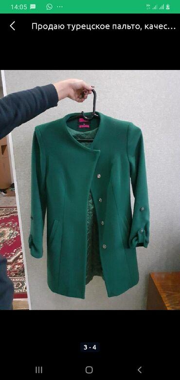 Продаю турецкиое пальто. Почти новое. Покупала за 8000 сом. Отдаю