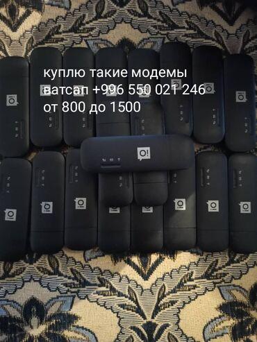 купить корову в бишкеке в Кыргызстан: Куплю такие модемы