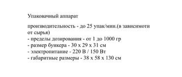 упаковочный в Кыргызстан: Упаковочный аппарат  Производительность до 25упаковок в мин пределы д