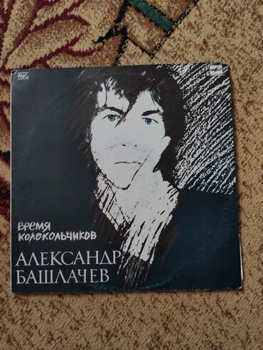 Виниловые пластинки - Кыргызстан: Виниловая пластинка Александр Башлачев