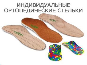 Бандажи, корсеты, корректоры - Кыргызстан: Показания к применению ортопедических стелек  Поперечно-продольное пло