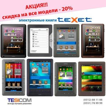 Электронные книги teXet  АКЦИЯ!!!  - скидка на все модели 20% в Бишкек