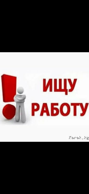 12860 объявлений: Ищу работу !! Полный рабочий день 24/7 )) не студент ! 18 лет )