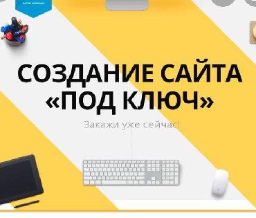 Услуги - Пос. Дачный: Веб-сайты | Разработка