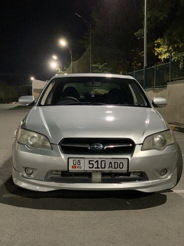 Автомобили - Бишкек: Subaru Legacy 2 л. 2003 | 240000 км