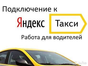 работа с личным авто бишкек в Кыргызстан: Официальный партнёр Яндекс такси подключает водителей с грузовыми и ле