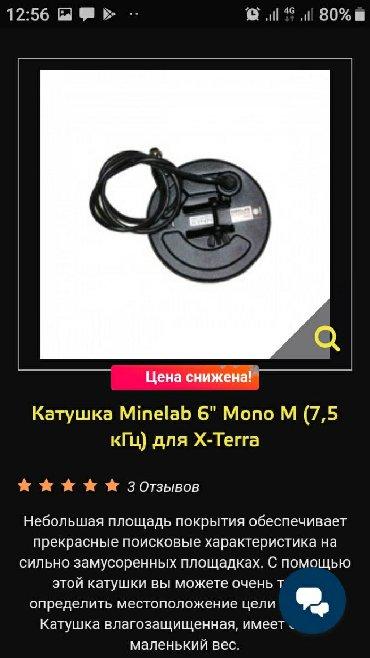 Инструменты в Кок-Ой: Продаю поисковую катушку, для металлоискателей minelab x-terra .для