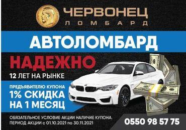 процент деньги бишкек in Кыргызстан | ЛОМБАРДЫ, КРЕДИТЫ: Ломбард | Кредит | Без поручителей