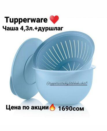 Посуда - Кыргызстан: Чаша. Чашка. Дуршлаг. Контейнер.Чаша Очарование на 4,3 литра в