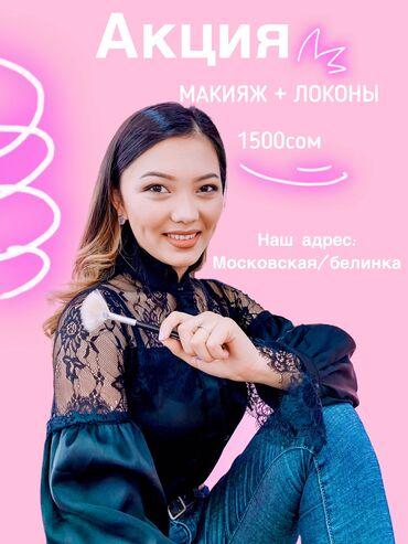Акция ! Вечерний макияж и прическа по Адресу Московская /Белинка  Возм