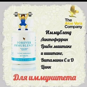 Личные вещи - Кызыл-Суу: Иммубленд очень хорошо поднимает иммунитет взрослым и детям