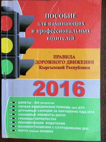 продам крем в Кыргызстан: Правила дорожного движения КР