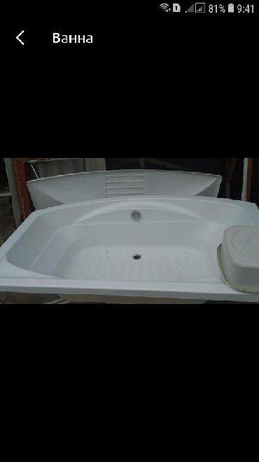 соль грязь для ванны в Азербайджан: Срочно продаетса ванна 120манат реальному покупателю будет скидка ватц