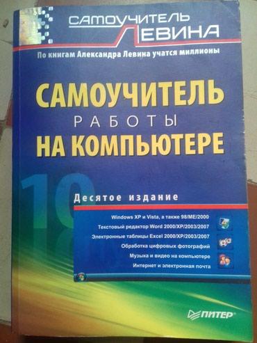 Kitab, jurnal, CD, DVD Lənkəranda: Rusiyada nəşr olunmuş kompyuterdə işləməyi öyrədən kitab.700 səhifəlik