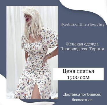 Женская одежда производство Турция