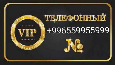 Продаю красивый номер Мегаком +996559955999. в Бишкек