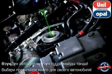 купить запчасти ауди 100 с3 бу в Ак-Джол: Масло Моторное масло Замена масла Спринтер Запчасти Автомобиль Авто Ун