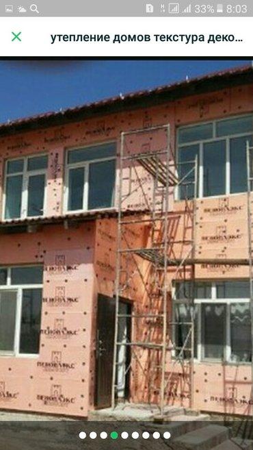 Утепление дом.внешний отделка отделка фасада дома.Пеноплекс,базалит,пе в Бишкек