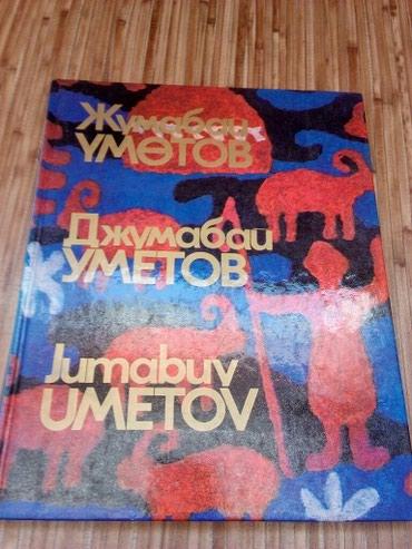 Книги раритет в Бишкек