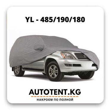 купить диски на авто бишкек в Кыргызстан: Тент для авто Тент авто Чехол тент авто   Доставка по всему Кыргызста