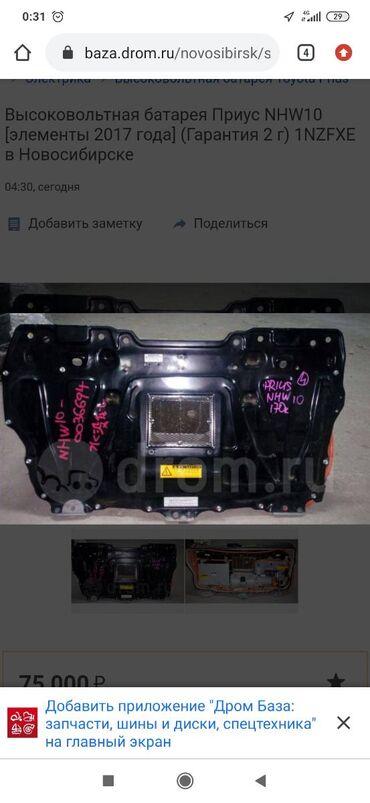 Продается высоковольтные батареи Тойота Приус 10 цена за штуку 2300